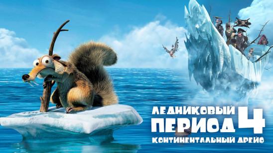 Sendungsbild: Ice Age 4 – Voll verschoben